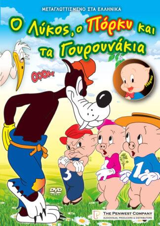 DVD COVER Ο ΛΥΚΟΣ ΚΑΙ ΤΑ ΓΟΥΡΟΥΝΑΚΙΑ