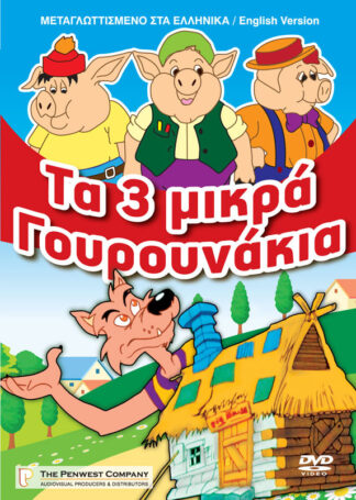 DVD COVER OF 3 LITTLE PIGS